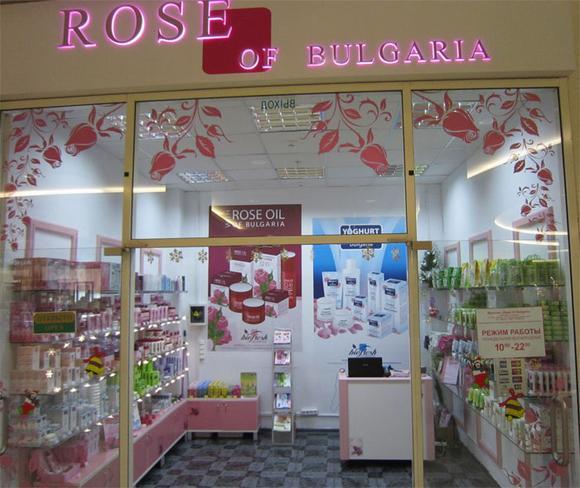 болгарская роза отбеливающий крем купить