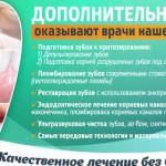 Городская поликлиника № 214 Департамента здравоохранения города Москвы