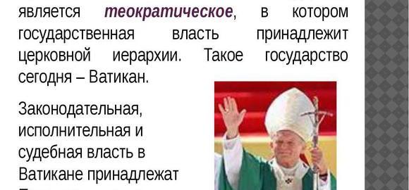 images6-gosudarstvo-v-kotorom-vlast-otdelena-ot-tserkvi-thumb.jpg