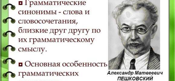 imagesaleksandr-matveevich-peshkovskij-8-klass-upr-169-thumb.jpg
