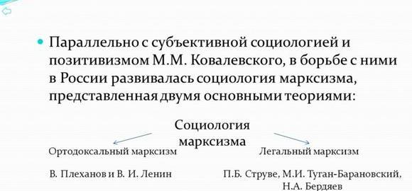 imagesavtorom-kakoj-iz-rabot-javljaetsja-m-m-kovalevskij-thumb.jpg