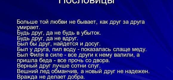 imagesbyl-by-drug-najdetsja-i-dosug-znachenie-poslovitsy-thumb.jpg
