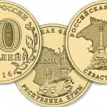 Памятная монета 10 рублей 2005 года