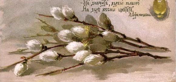 imageschto-nugno-govorit-kogda-besh-vetochkoj-verby-thumb.jpg