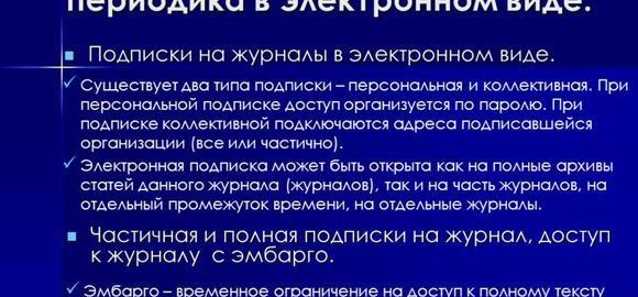 imageschto-oznachaet-v-periodike-periodichnost-v-6-pol-thumb.jpg