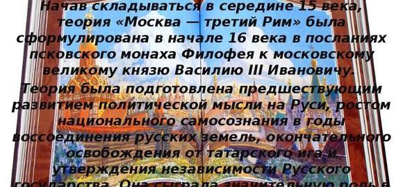 imageschto-stalo-prichinoj-pojavlenija-teorii-moskva-tretij-rim-thumb.jpg