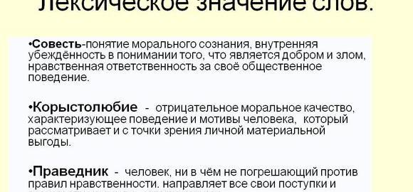 imageschto-takoe-leksicheskoe-znachenie-slova-dlja-chajnikov-thumb.jpg