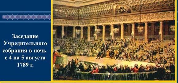 imagesdeklaratsija-prav-cheloveka-i-gragdanina-1789-referat-thumb.jpg