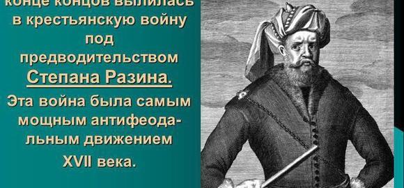 imagesdoklad-na-temu-krestjanskaja-vojna-v-kontse-thumb.jpg
