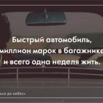 Достучаться до небес (фильм)