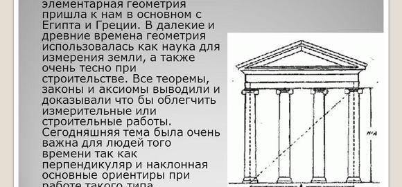 imageselementarnaja-geometrija-i-shkolnaja-eto-odno-i-toge-thumb.jpg