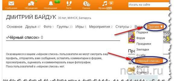 imagesesli-dobavili-v-chernyj-spisok-v-odnoklassnikah-thumb.jpg