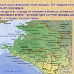 Северо-Западный федеральный округ