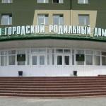 Городской клинический перинатальный центр в Омске (Красных Зорь, 54в)