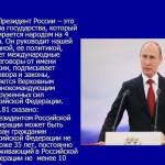 Верховный главнокомандующий Вооружёнными силами Российской Федерации
