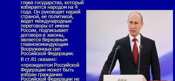 imagesjavljaetsja-li-glava-rossijskogo-gosudarstva-verhovnym-glavnokomandujuschim-thumb.jpg