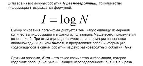 imageskak-izmerjaetsja-kolichestvo-informatsii-soglasno-teorii-informatsii-thumb.jpg