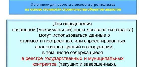 imageskak-najti-stoimost-kontrakta-esli-izvestna-rynochnaja-stavka-thumb.jpg