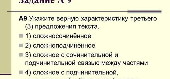 imageskak-opredelit-predlogenie-v-tekste-s-sochinitelnoj-svjazju-thumb.jpg