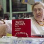 Числительные на белорусском языке