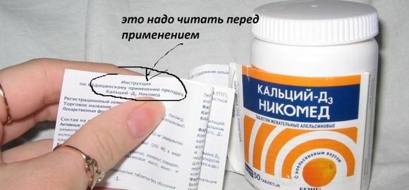 imageskak-pravilno-prinimat-kaltsij-d3-nikomed-thumb.jpg