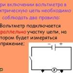 § 54. Каким должно быть сопротивление вольтметра и амперметра?