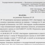 Обжалование и опротестование постановления по делу об административном правонарушении