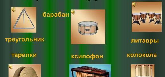 imageskak-zvuchit-arfa-chelesta-valtorna-truba-trombon-tuba-thumb.jpg