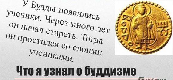 imageskakaja-mirovaja-religija-pojavilas-v-srednie-veka-thumb.jpg