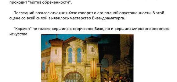 imageskakaja-opera-javljaetsja-vershinoj-mirovogo-opernogo-iskusstva-thumb.jpg
