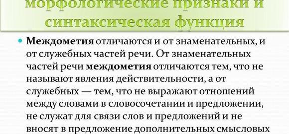 imageskakie-smyslovye-ottenki-est-obychno-v-predlogenijah-thumb.jpg