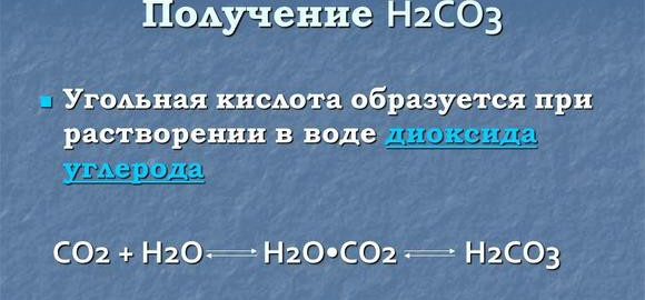 imageskarbonatnaja-kislota-obrazuetsja-pri-rastvorenii-v-vode-thumb.jpg