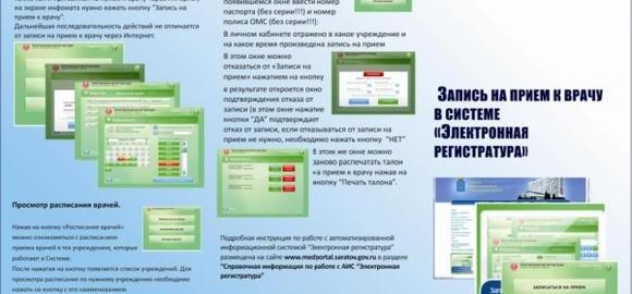 imageskirova-7-kursk-elektronnaja-registratura-thumb.jpg