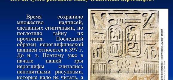 imageskogda-byl-otkryt-kljuch-k-chteniju-egipetskih-tekstov-thumb.jpg