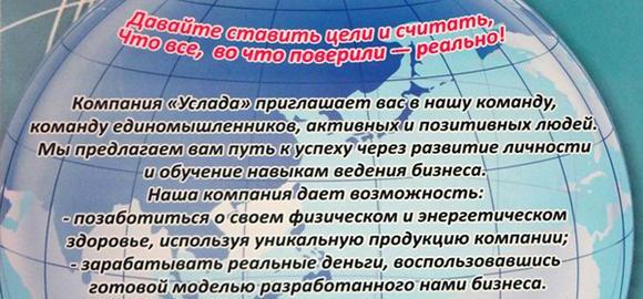 imageskompanija-uslada-ofitsialnyj-sajt-thumb.jpg