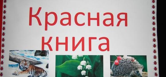 imageskrasnaja-kniga-mordovii-givotnye-i-rastenija-foto-thumb.jpg
