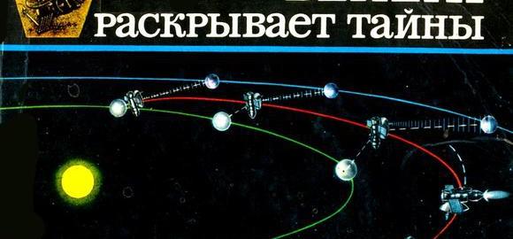 imageskto-pervyj-i-kakim-obrazom-rasschital-massu-venery-thumb.jpg