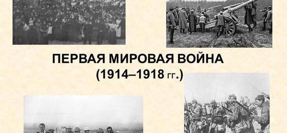 imageskto-pobedil-v-pervoj-mirovoj-vojne-1914-1918-thumb.jpg