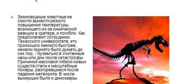 imagesmasshtabnye-katastrofy-versii-ih-suschestvovanija-vymiranie-dinozavrov-thumb.jpg