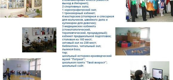 imagesmaterialno-tehnicheskaja-baza-shkoly-i-ee-rol-thumb.jpg