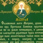 Самостоятельная молитва о детях святой Матроне