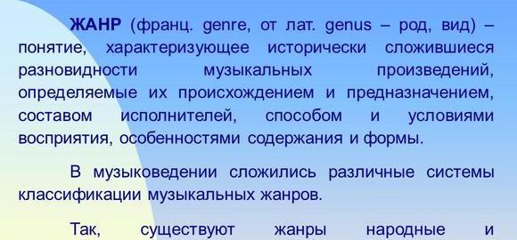 imagesmuzykalnaja-tema-obychno-pishetsja-v-forme-chego-thumb.jpg