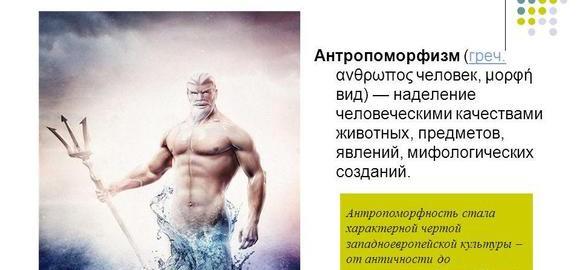 imagesnadelenie-givotnyh-chelovecheskimi-kachestvami-rannie-formy-verovanija-thumb.jpg