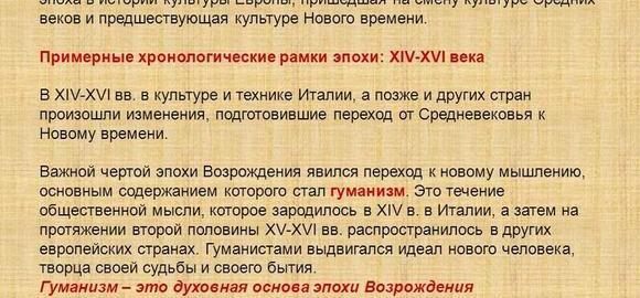 imagesnauka-v-epohu-rannego-vozrogdenija-v-evrope-thumb.jpg