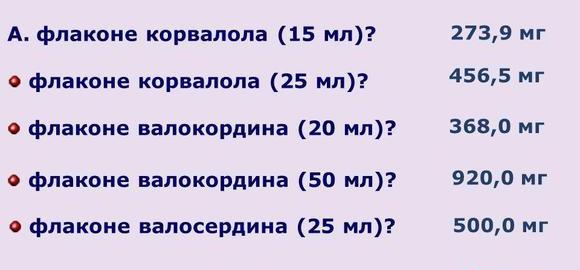imagesnovokain-5-mg-ml-eto-kakoj-protsent-perevesti-thumb.jpg