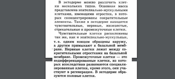 imagesotvetit-na-vopros-kak-ustroena-ektoderma-kishechnopolostnyh-thumb.jpg