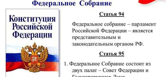 imagesparlament-predstavitelnyj-i-zakonodatelnyj-organ-rossijskoj-federatsii-nazyvaetsja-thumb.jpg