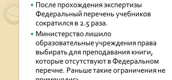 imagesperechen-profilej-v-shkolah-utvergdjonnyj-ministerstvom-obrazovanija-thumb.jpg