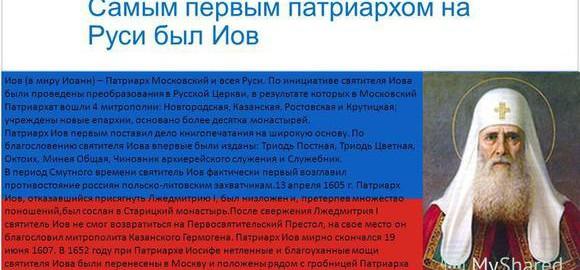 imagespervym-patriarhom-moskovskim-i-vseja-rusi-byl-thumb.jpg