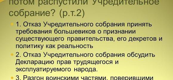 imagespochemu-bolsheviki-sozvali-a-zatem-raspustili-uchreditelnoe-sobranie-thumb.jpg